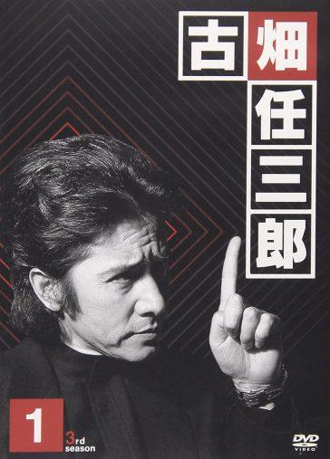 『古畑任三郎 3rd season 1 DVD』(フジテレビジョン)