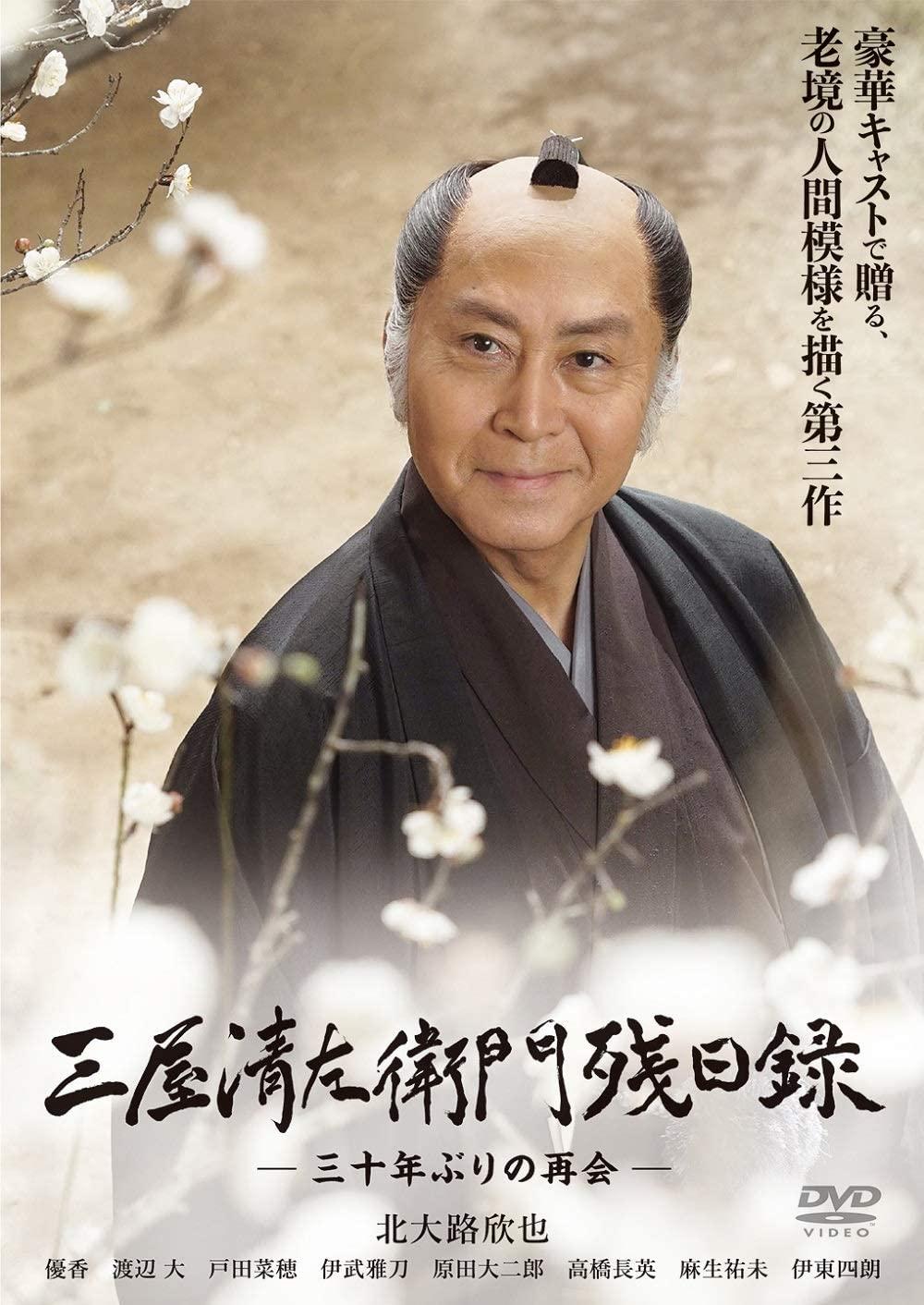 『三屋清左衛門残日録 -三十年ぶりの再会-』(ポニーキャニオン)