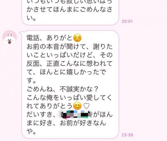 アプリで出会った年下男子・遼太郎からのLINE