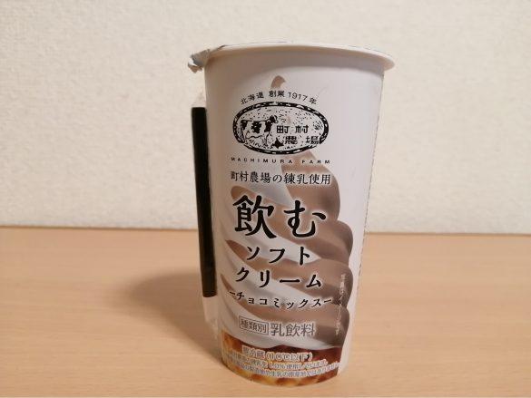 ローソン「飲むソフトクリームチョコミックス」178円 158kcal