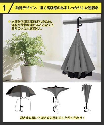 痒いところに手が届く、機能的な【逆さ傘】
