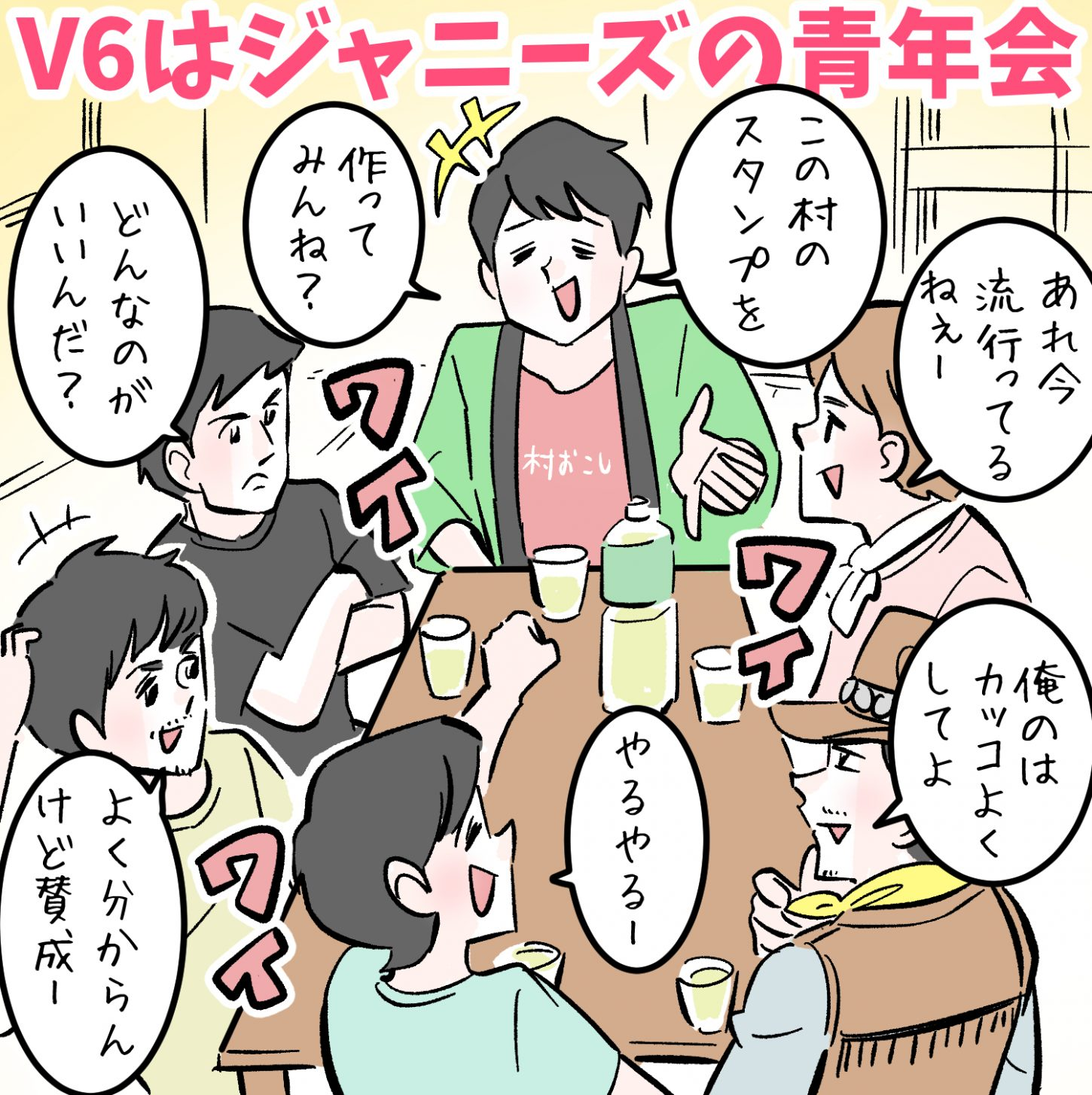"V6は愛すべきジャニーズの""青年会""、会議動画にほんわかしちゃう"
