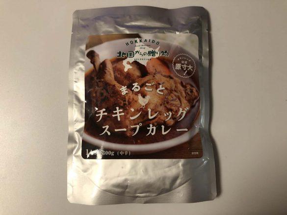 朝スープカレーダイエット