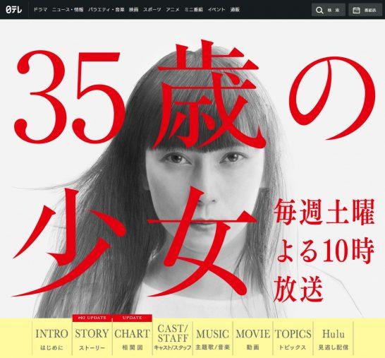 『35歳の少女』
