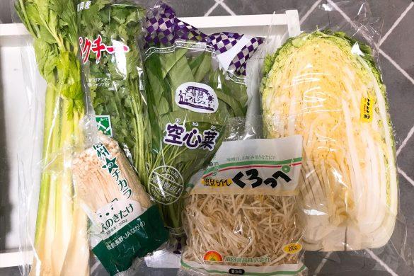 チムチュム用の野菜
