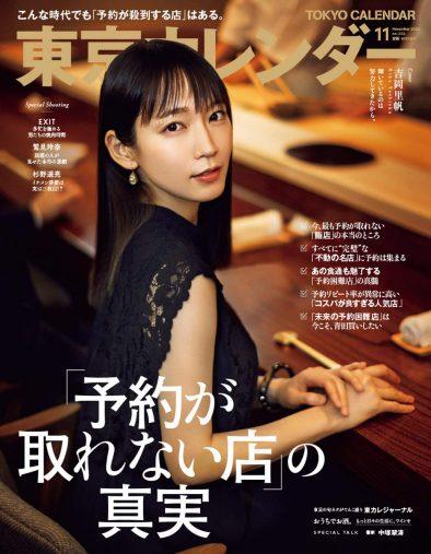 「東京カレンダー2020年11月号」東京カレンダー