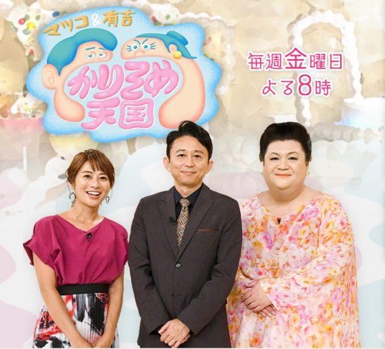 「マツコ&有吉 かりそめ天国」(画像:テレビ朝日公式サイトより)
