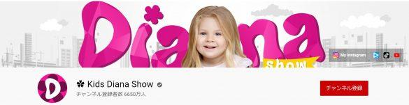 チャンネル登録者数は約6650万人の「キッズ・ダイアナショー Kids Diana Show」