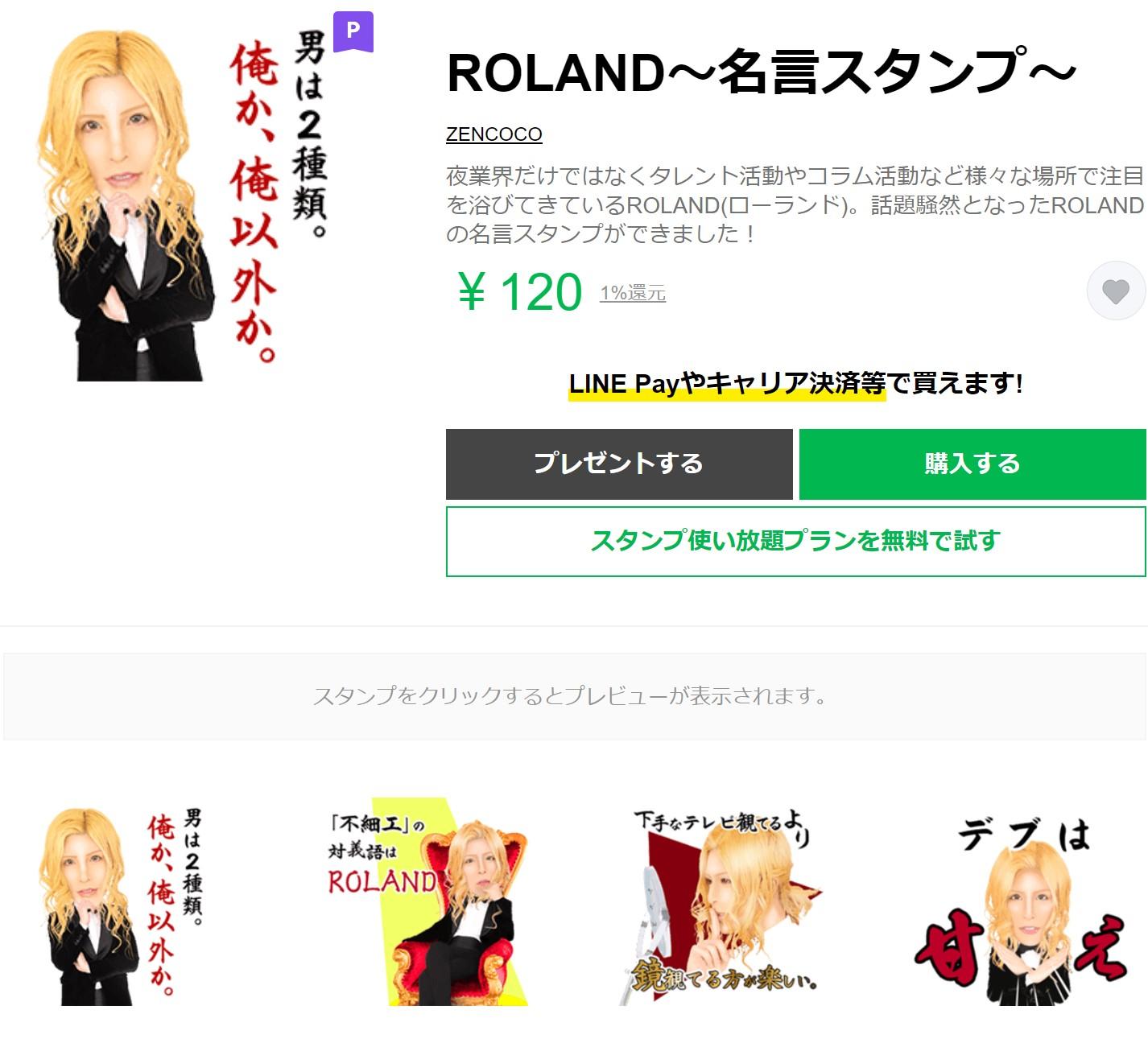画像:「ROLAND〜名言スタンプ〜」(ZENCOCO)より