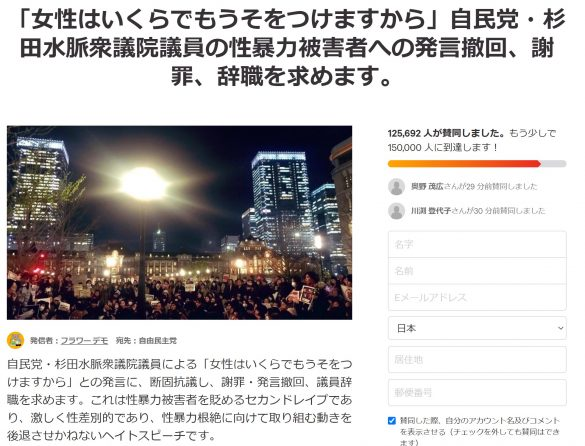 杉田水脈議員の発言撤回・謝罪・辞職を求める署名(画像:Change.orgサイトより)