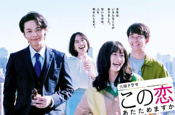 (画像:『この恋あたためますか』TBS公式サイトより)