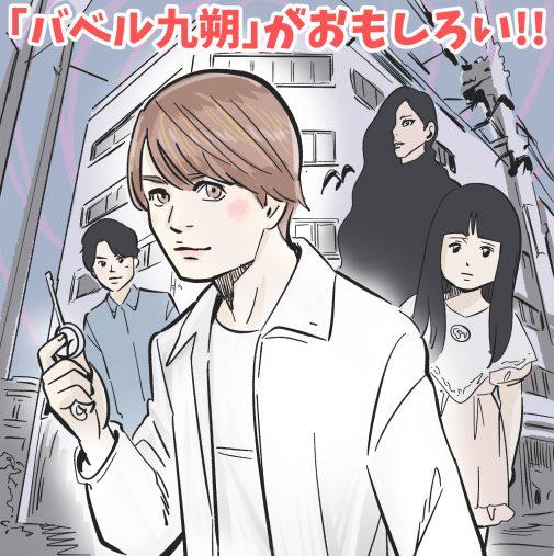 菊池風磨の主演ドラマ『バベル九朔』がおもしろい