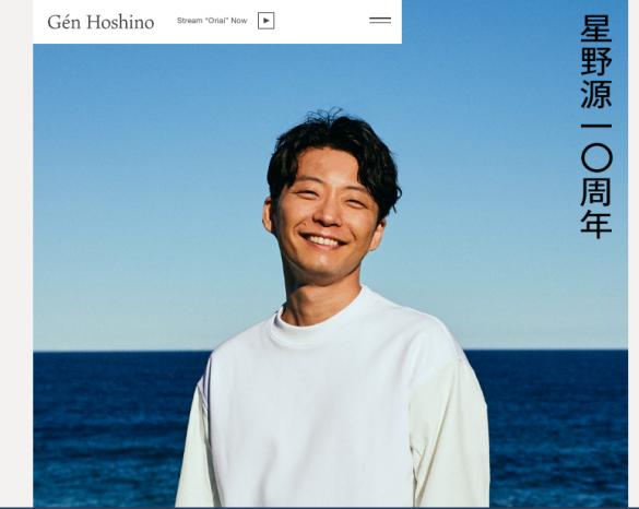 星野源公式サイト