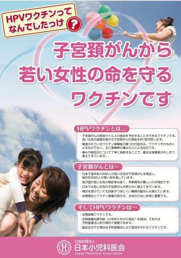日本小児科医会作成のポスター