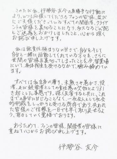 伊勢谷友介の直筆謝罪文から見た危険性
