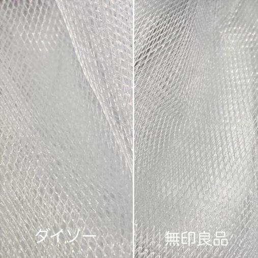 編みが細かく、ネットが二重になっていることが特徴