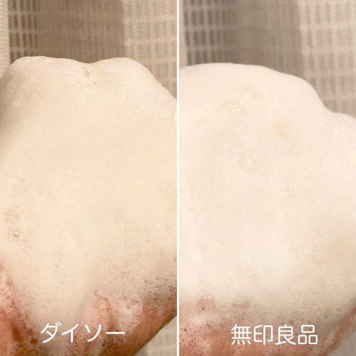 【おすすめは無印良品】たった10円でこんなに違いが!