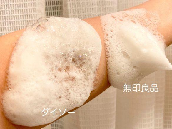 ダイソーと無印の洗顔ネット、泡比較