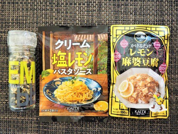 爆売れ商品の大渋滞「カルディ」のレモン商品おすすめ3選