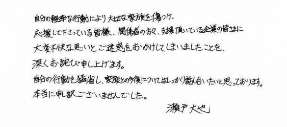 瀬戸大也選手の筆跡 持ち前の熱さが落とし穴?
