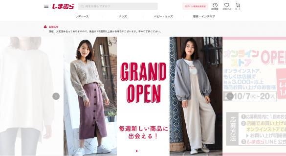 しまむらオンラインストアがオープン、買っていい服ダメな服