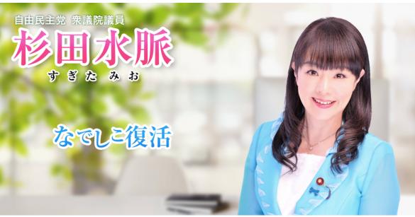 杉田水脈オフィシャルブログ