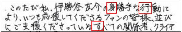 伊勢谷 友介 学歴