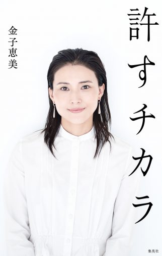 金子恵美『許すチカラ』