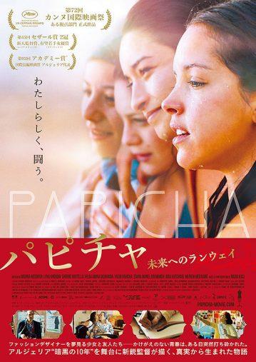 映画『パピチャ 未来へのランウェイ』