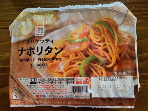 セブンイレブン 冷凍食品