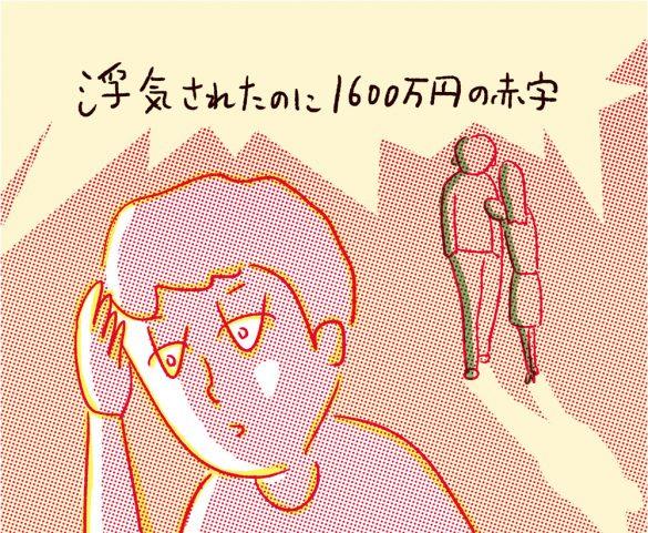 ぼくたちの離婚 Vol.17