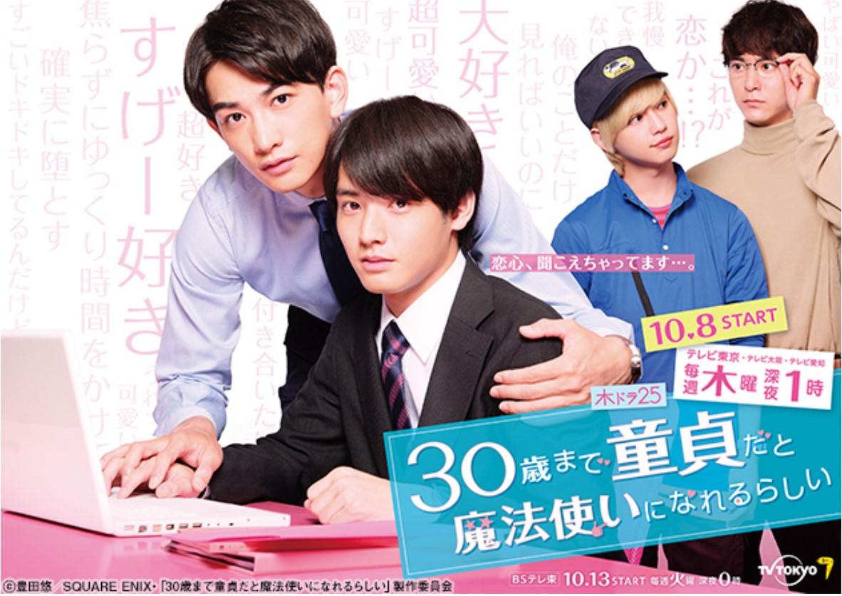 通称「チェリまほ」『30歳まで童貞だと魔法使いになれるらしい』(画像:テレビ東京公式サイトより)