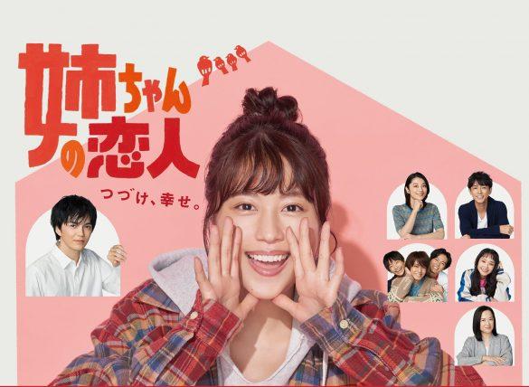 『姉ちゃんの恋人』(画像:カンテレ公式サイトより)