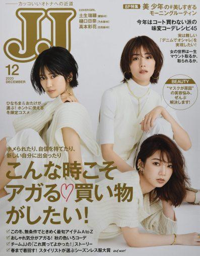 『JJ 2020年12月号』