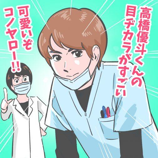 """『#リモラブ』で好演、 HiHi Jets髙橋優斗の""""目の演技""""がすごい"""