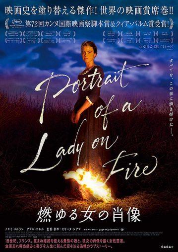映画『燃ゆる女の肖像』