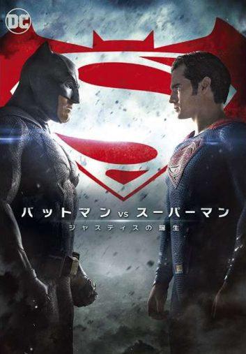 バットマンvsスーパーマンジャスティスの誕生