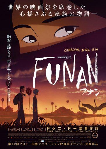 映画『FUNAN フナン』
