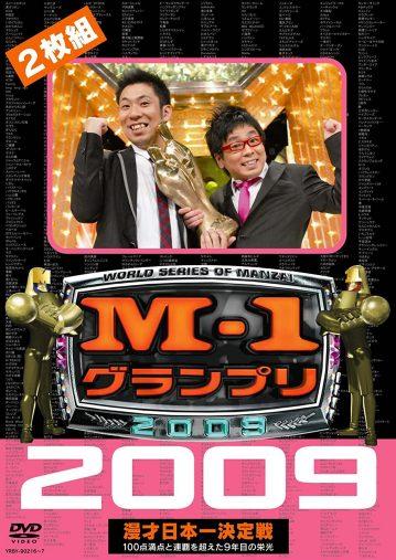 「M-1 グランプリ 2009 完全版]よしもとアール・アンド・シー