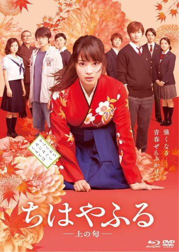 『ちはやふる -上の句- 通常版 Blu-ray&DVDセット』東宝