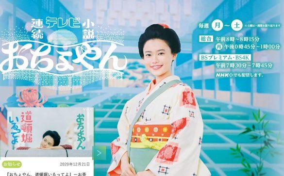 (画像:朝の連続テレビ小説『おちょやん』NHK公式サイトより)