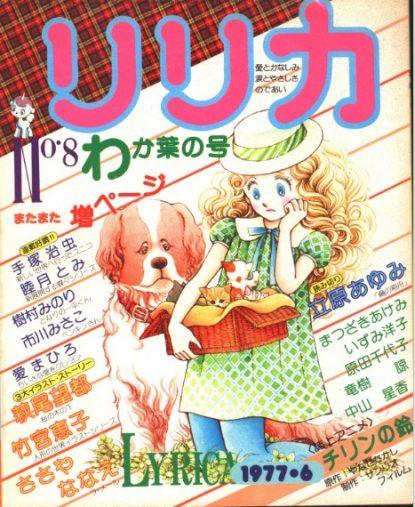 松苗あけみさんによる表紙の『リリカ1977年6月号』(サンリオ)。デビューは4月号