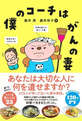 『僕のコーチはがんの妻』(KADOKAWA刊)