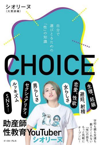 シオリーヌさん初の著書『CHOICE 自分で選びとるための「性」の知識』(イースト・プレス)