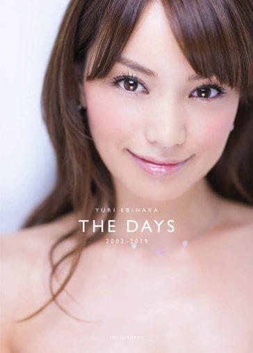 『YURI EBIHARA 2002-2019 THE DAYS』(小学館)