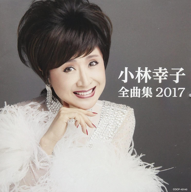 『小林幸子 全曲集 2017』(日本コロムビア)