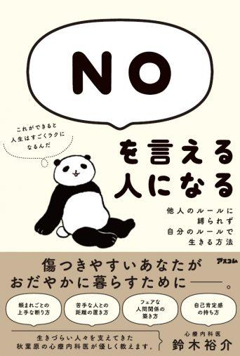 鈴木裕介『NOを言える人になる 他人のルールに縛られず、自分のルールで生きる方法』アスコム