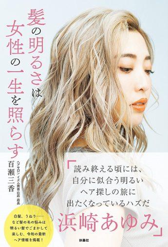 髪の明るさは女性の一生を照らす