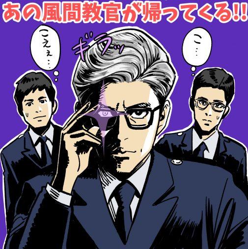 木村拓哉演じる鬼教官再び、『教場Ⅱ』が待ちきれないっ