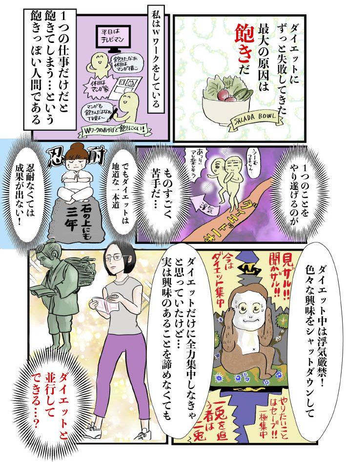 ダイエット2話_1